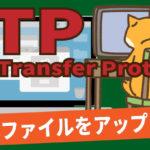 【初めてのホームページ制作入門】FTP接続でWEBサーバーにファイルをアップロードする方法|WinSCP