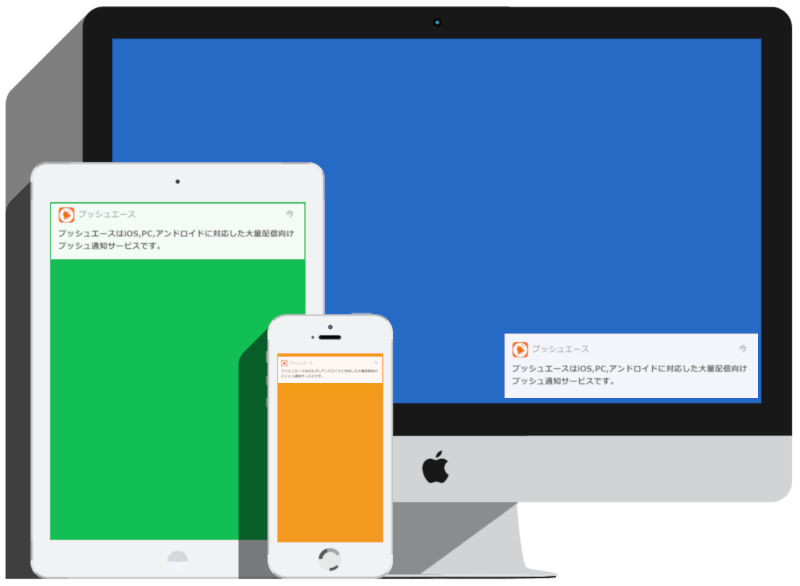 【プッシュエース】最安0円で配信スタートできる プッシュ通知を簡単3ステップ送信!