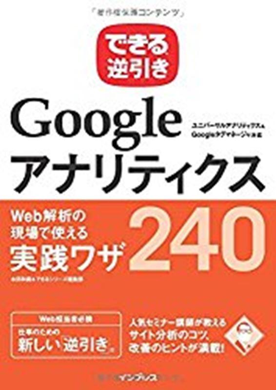 <WEB分析にオススメの書籍>できる逆引き Googleアナリティクス Web解析の現場で使える実践ワザ240 ユニバーサルアナリティクス&Googleタグマネージャ対応