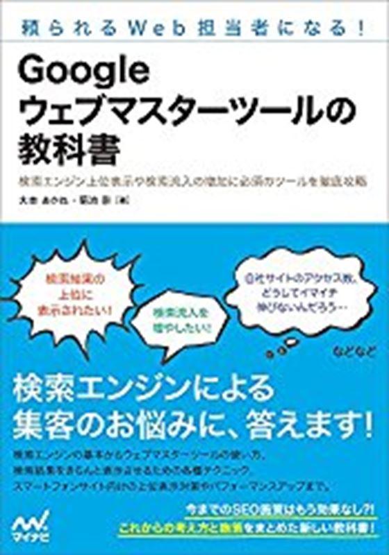 <WEB分析にオススメの書籍>頼られるWeb担当者になる! Googleウェブマスターツールの教科書