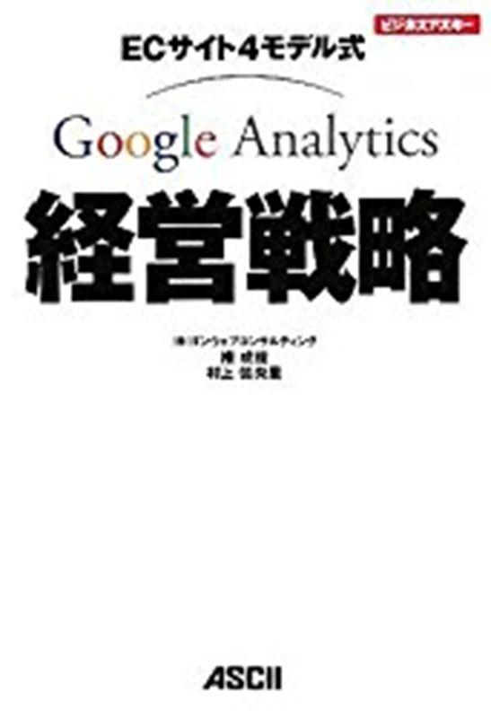 <Google Analyticsの学習にオススメの書籍>ECサイト4モデル式 Google Analytics経営戦略 (ビジネスアスキー)