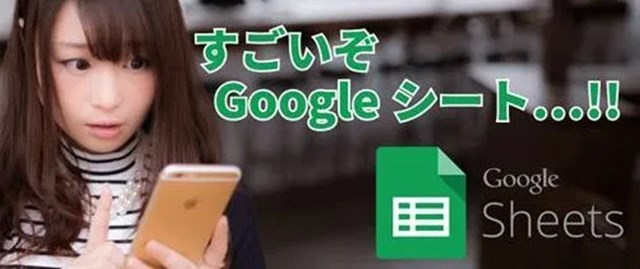 Googleスプレッドシート(グーグルスプレッドシート)