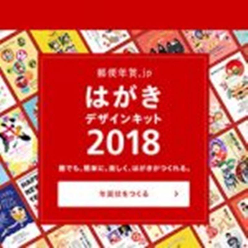 2018年/年賀状デザイン・印刷なら「はがきデザインキット」|日本郵便公式アプリ